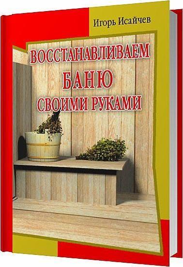 Книга баня своими руками скачать бесплатно